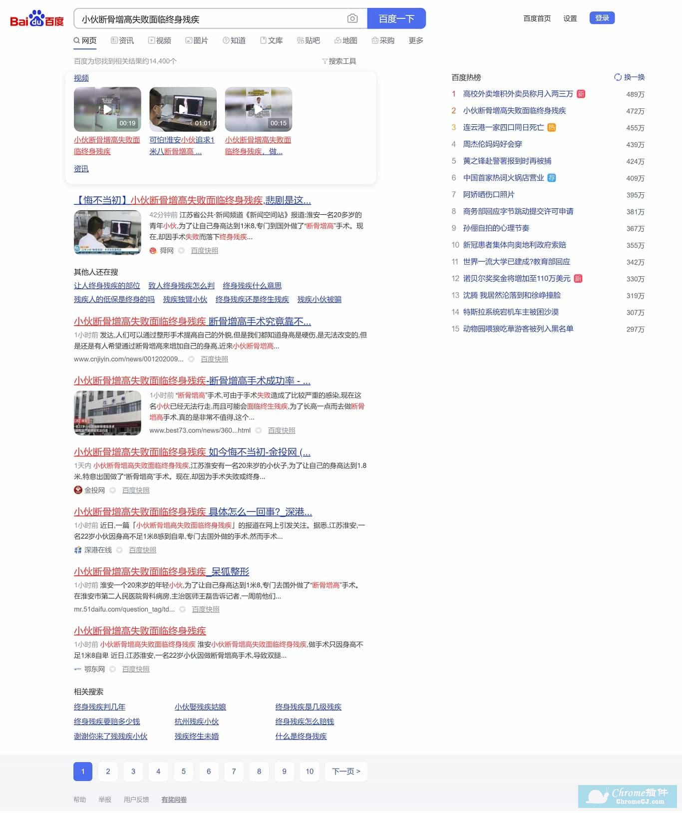 Remove Baijiahao脚本安装使用