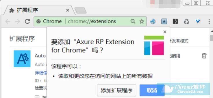 Axure RP Extension for Chrome插件安装使用