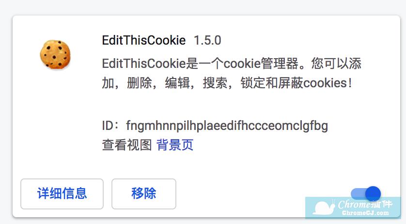 离线安装editthiscookie插件