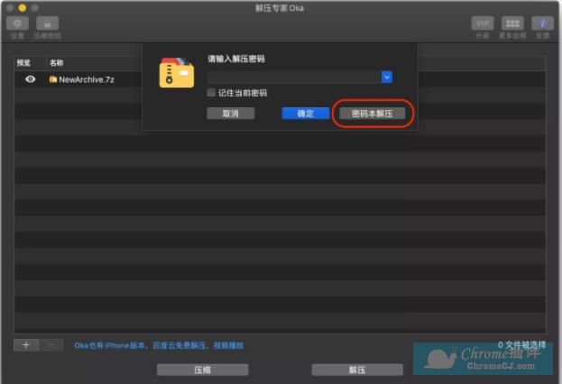 解压专家Oka软件使用方法