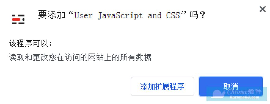 User JavaScript and CSS插件安装使用