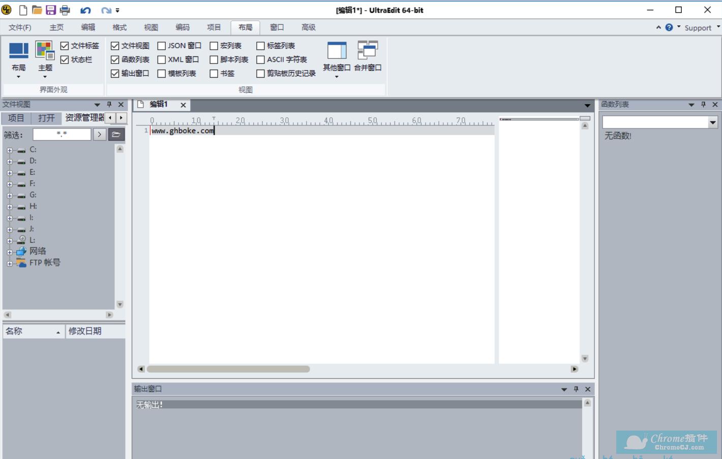 UltraEdit代码编辑器 v27.10.0.108 绿色版
