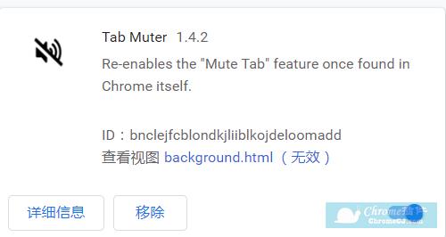 Tab Muter插件安装使用