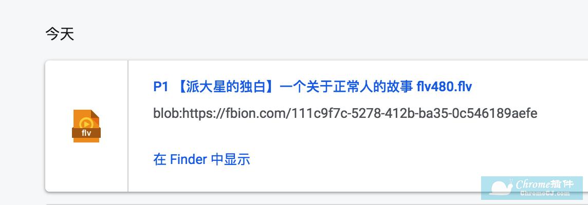 成功下载B站视频