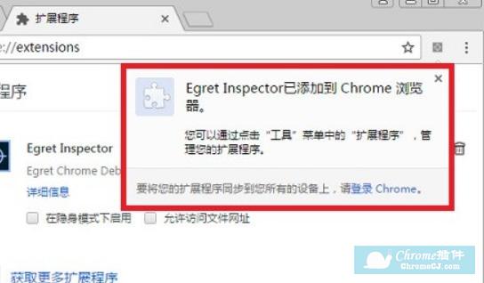 egret inspector插件使用方法