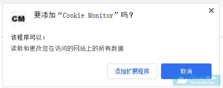 Cookie Monitor插件安装使用