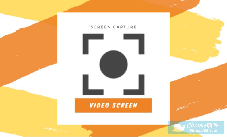 Video Screen Recorder插件简介