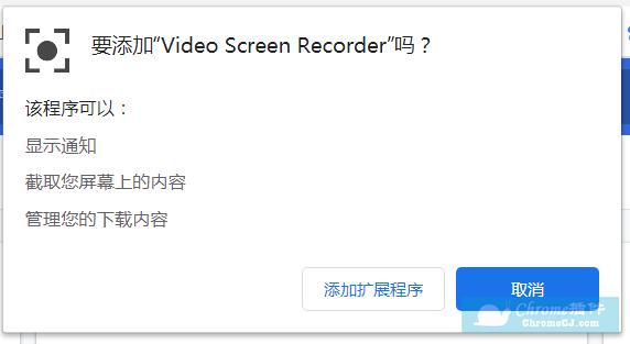 Video Screen Recorder插件安装使用