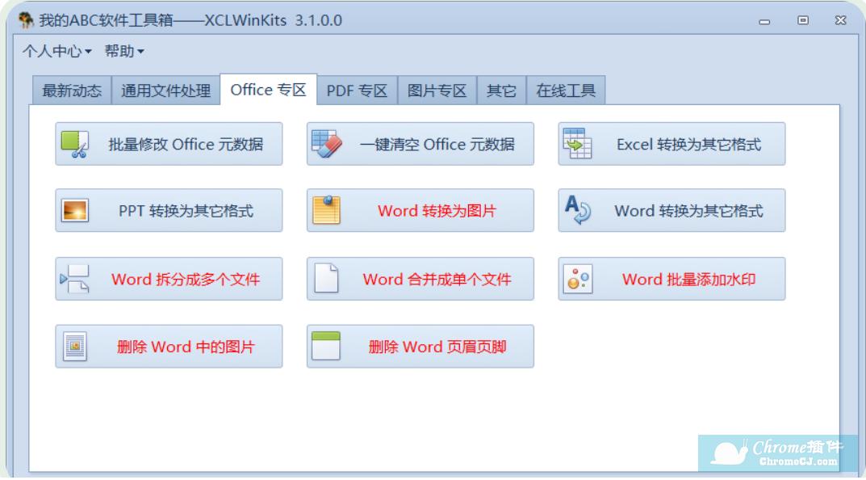 我的ABC软件工具箱软件使用方法