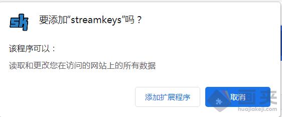 Streamkeys插件安装使用