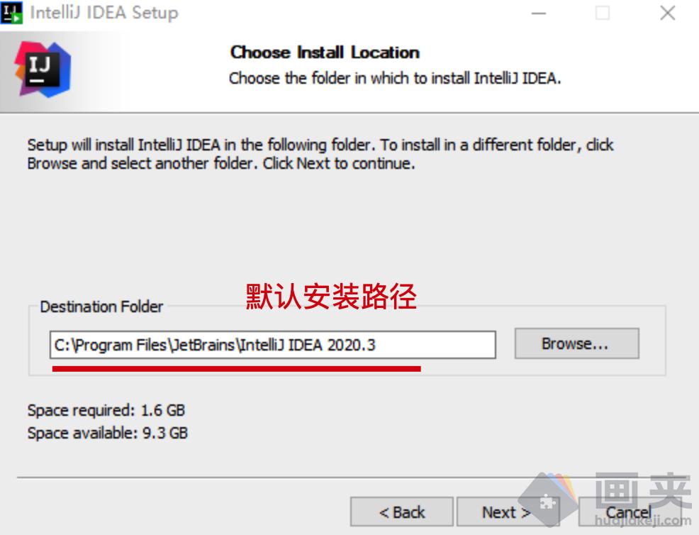 IntelliJ IDEA 2021.1安装路径windows