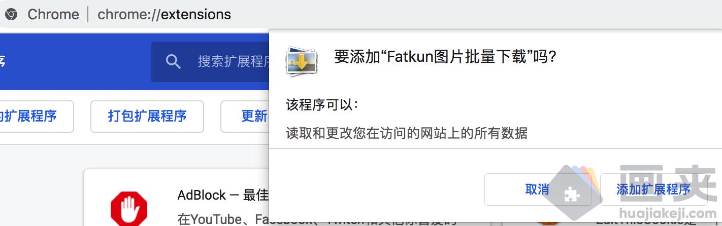 离线安装fatkun图片批量下载插件